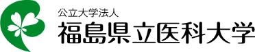 公立大学法人 福島県立医科大学